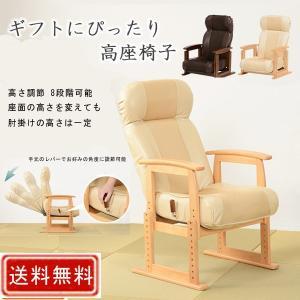 高座椅子 LZ-4728BE ベージュ リクライニング|muratakagu