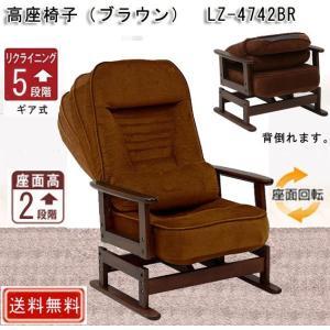 高座椅子(ブラウン) LZ-4742BR|muratakagu