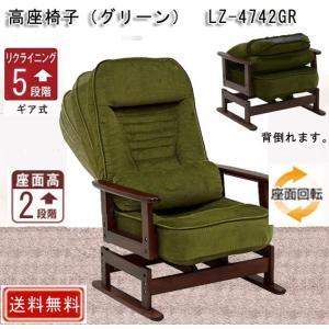 高座椅子(グリーン) LZ-4742GR|muratakagu