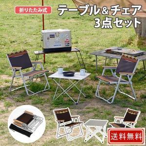 テーブル・チェア3点セット LGS-4223S|muratakagu