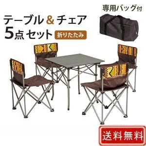 テーブルチェアセット LGS-4225S|muratakagu