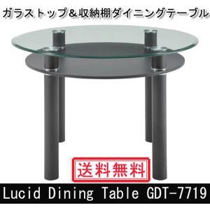 あずま工芸 LUCID ルシード ダイニングテーブル 105 GDT-7719|muratakagu