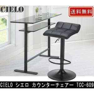 CIELO シエロ カウンターチェアー TCC-609|muratakagu