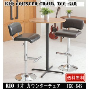 RIO リオ カウンターチェア TCC-649|muratakagu
