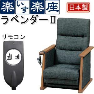 電動昇降高座椅子 ラベンダー2|muratakagu