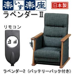 電動昇降高座椅子 ラベンダーII|muratakagu