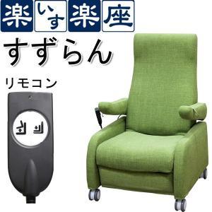 床走行起立補助チェア すずらん|muratakagu