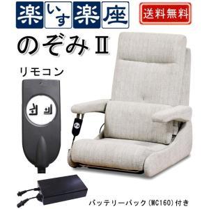 電動起立補助座椅子 のぞみII 立ち上がり補助いす|muratakagu