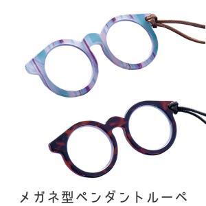 メガネ型ペンダントルーペ  ブラウン 2.0倍 読書 携帯用 おしゃれ|muratakagu