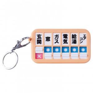 火の元・戸締りチェッカー 元栓 ガス 鍵|muratakagu