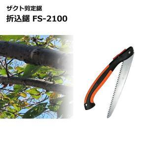 木を傷めずきれいに切断できる剪定折込鋸です。
