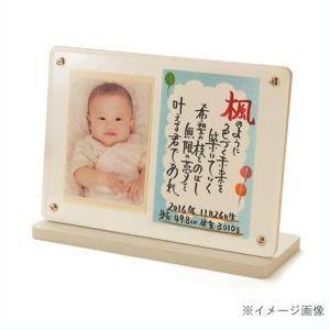 ベビーメモリアル・出産祝い ポエムイン写真立て 小 風船模様 168301 お仕立券タイプ l版 フォトスタンド 可愛い|muratakagu
