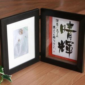 ベビーメモリアル・出産祝い 命名書き&フォトフレーム(写真立て) 595 お仕立券タイプ|muratakagu