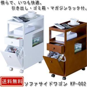 ソファサイドワゴン KP-002 リモコン キャスター カート|muratakagu