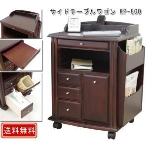 サイドテーブルワゴン KP-800  ソファ キャスター付 リビング|muratakagu