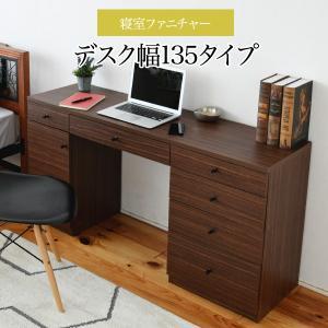 デスク 幅135 奥行40 引き出し 収納 チェスト 幅45 キャビネット 付き 木製 寝室 リビング|muratakagu