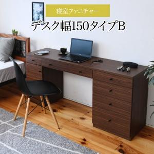 デスク 幅150 奥行40 チェスト 幅45 キャビネット 引き出し 収納 木製 寝室 リビング|muratakagu