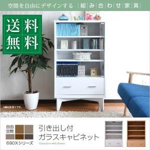 6BOXシリーズ 引出し付ガラスキャビネット|muratakagu