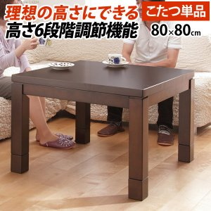 こたつ ダイニングテーブル パワフルヒーター-6段階に高さ調節できるダイニングこたつ-スクット80x80cm こたつ本体のみ 正方形|muratakagu