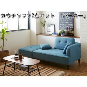 カウチソファ2点セット 「パーカー」デニム|muratakagu