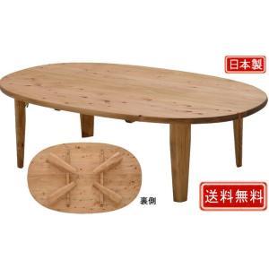 国産ひのきのちゃぶ台 コルク 120楕円座卓(折脚)|muratakagu