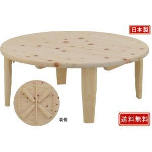 国産ひのきのちゃぶ台 白木塗装 90丸座卓(折脚)|muratakagu