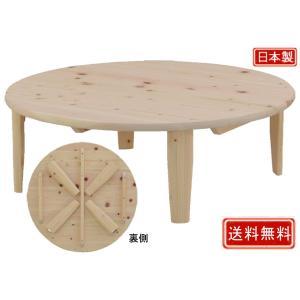 国産ひのきのちゃぶ台 白木塗装 105丸座卓(折脚)|muratakagu