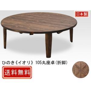 国産ひのきのちゃぶ台 イオリ 105丸座卓(折脚)|muratakagu