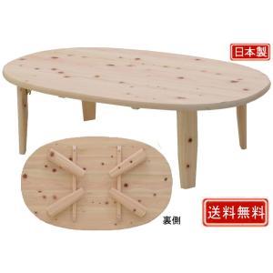 国産ひのきのちゃぶ台 白木塗装 120楕円座卓(折脚)|muratakagu