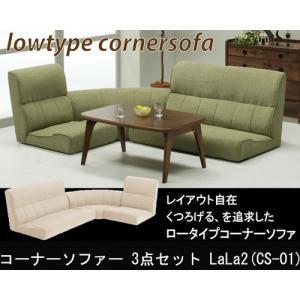 コーナーソファー 3点セット LaLa2|muratakagu