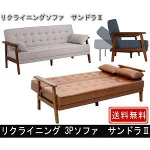 リクライニング ソファベッド サンドラ 3Pソファ 3人掛けソファ SO-02 PVC 合成皮革|muratakagu