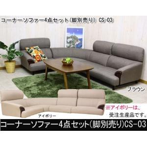 コーナーソファー4点セット(脚別売り)CS-03|muratakagu