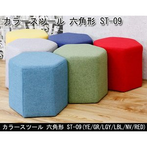 カラースツール 六角形 ST-09|muratakagu