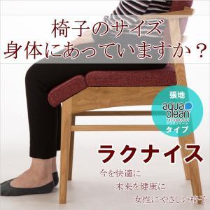 ダイニングチェア ラクナイス アクアクリーンタイプ 女性にやさしい椅子 腰痛 肩こり 猫背 福祉 高齢者 健康|muratakagu
