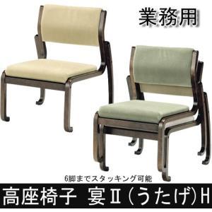 高座椅子 宴 II (うたげ)H|muratakagu
