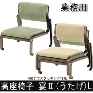 高座椅子 宴 II (うたげ)L|muratakagu