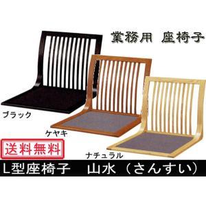 座椅子 山水(さんすい)|muratakagu