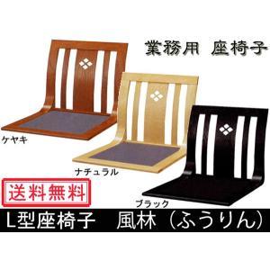座椅子 風林(ふうりん)|muratakagu