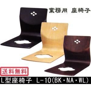 座椅子 L-10