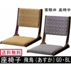 座椅子 飛鳥(あすか)|muratakagu