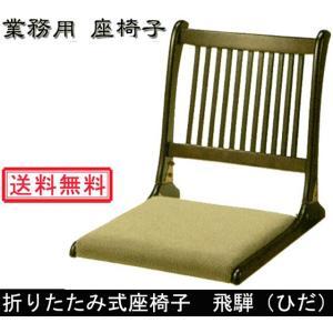 座椅子 飛騨(ひだ)|muratakagu