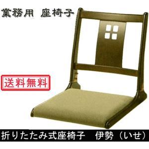 座椅子 伊勢(いせ)|muratakagu