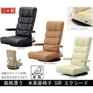 本革座椅子 SGR エクシード 光製作所 座360度回転式 肘はねあげ式 ガスシリンダー式背リクライニング機能 敬老の日 父の日 母の日 日本製|muratakagu
