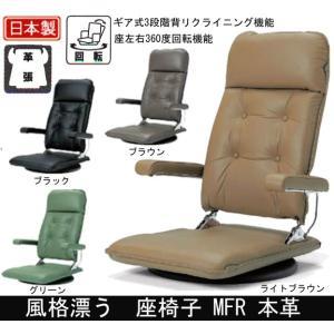 本革座椅子 MFR本革 光製作所 肘はねあげ式 座360度回転式 ギヤ式3段階背リクライニング機能 敬老の日 父の日 母の日 日本製|muratakagu