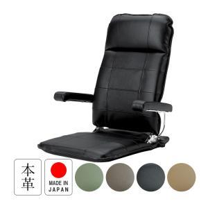 本革座椅子 MF本革 光製作所 肘はねあげ式 ギヤ式3段階背リクライニング機能 敬老の日 父の日 母の日 日本製|muratakagu