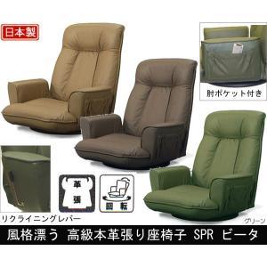 高級本革張り座椅子 SPR ビータ 光製作所 座360度回転式 ガスシリンダー式背リクライニング機能 敬老の日 父の日 母の日 日本製|muratakagu