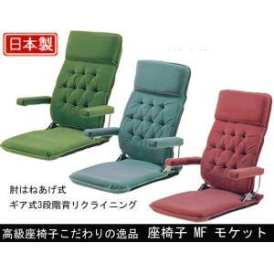 座椅子 MFモケット 光製作所 布張り 肘はねあげ式 ギヤ式3段階背リクライニング機能 敬老の日 父の日 母の日 日本製|muratakagu