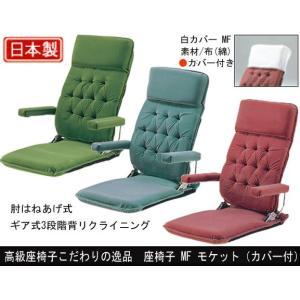 座椅子 MFモケット(カバー付き) 光製作所 布張り 肘はねあげ式 ギヤ式3段階背リクライニング機能 敬老の日 父の日 母の日 日本製|muratakagu