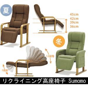 リクライニング高座座椅子 Sumomo スモモ|muratakagu
