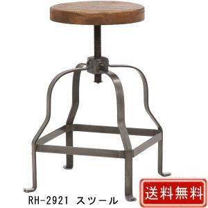 リベルタシリーズ スツール RH-2921|muratakagu